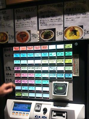 1501麺や七彩