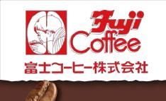 愛知・名古屋の富士コーヒーではこだわりのコーヒー豆をお届けします。また喫茶店開業のご相談も受け付けております。
