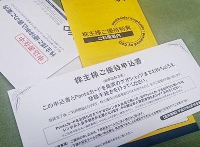 20150116GEO優待