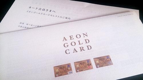 20150218イオンゴールドカード案内状