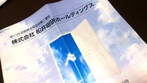20150407船井総研株主総会