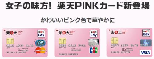 20150521楽天ピンクカード