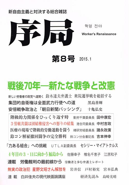 jokyoku8.jpg