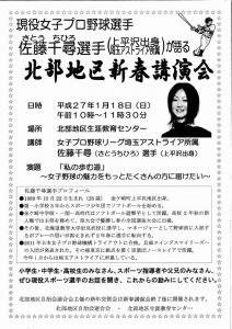 20150118北部地区新春講演会