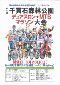 第3回・千貫石森林公園デュアスロン・MTB・マラソン大会