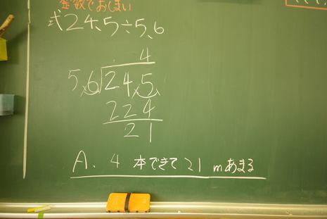 割り算の答え