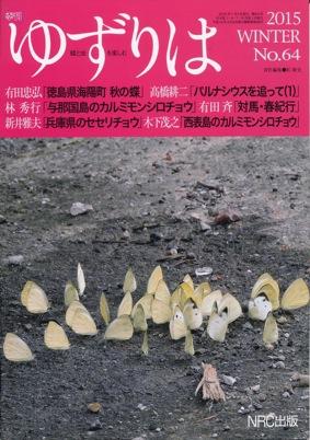 yuzuriha64.jpg
