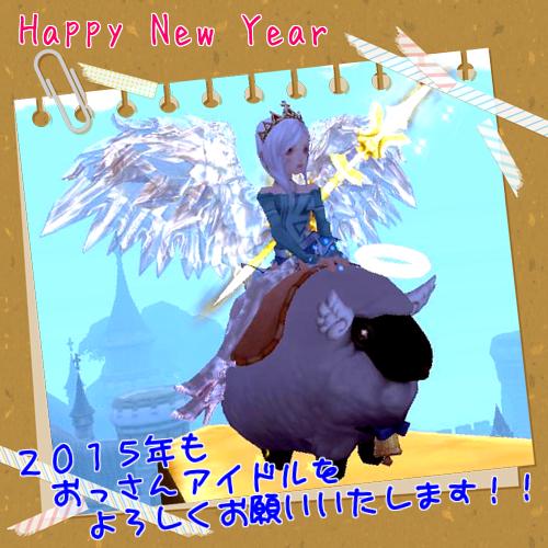 新年挨拶_20150101