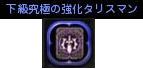 下級レア_20150107