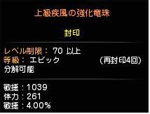 70疾風3_20150304