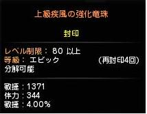 80疾風6_20150304