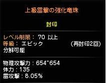 70雷撃1_20150304