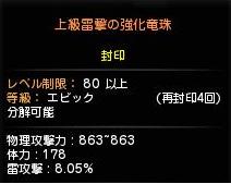 80雷撃2_20150304
