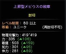上昇_20150304