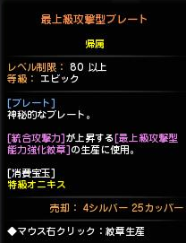攻撃_20150312