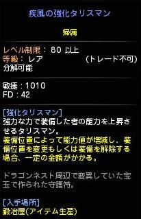 疾風_20150314