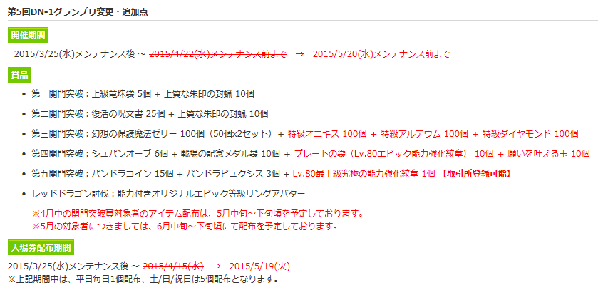 RD期間延長_20150416