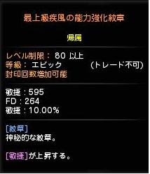 疾風FD_20150518