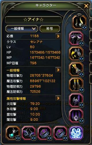 アイナ装備1_20150526