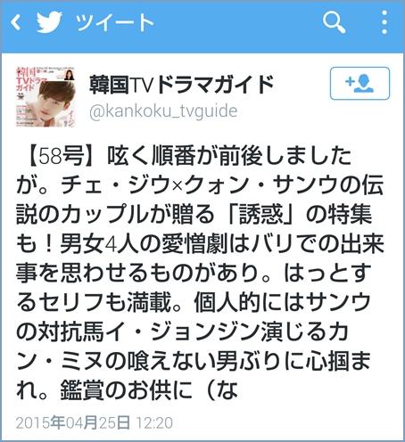 Screenshot_2015-04-25-18-59-08.jpg