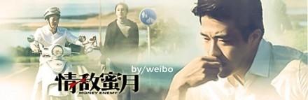 weibop-3.jpg