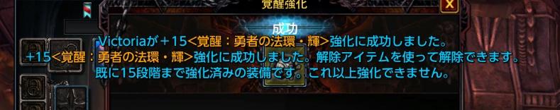 覚醒:勇者の法環・輝+15