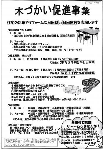 譛ィ縺・縺九>菫・€イ莠区・ュ縲€菴丞ョ・convert_20150422164047