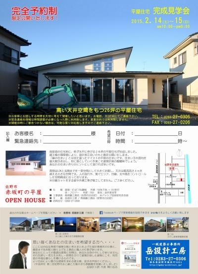 s-赤坂町の平屋 完成見学会 -150209