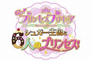 Go!プリンセスプリキュア シュガー王国と6人のプリンセス