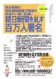 朝日新聞を糺す百万人署名 チラシ カラー 表 1