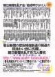 朝日新聞を糺す百万人署名 チラシ カラー 裏 1