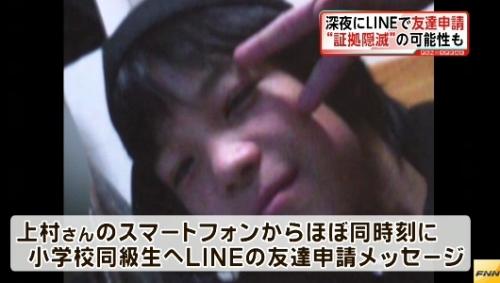 川崎中1殺害事件の加害者や犯人に関する画像
