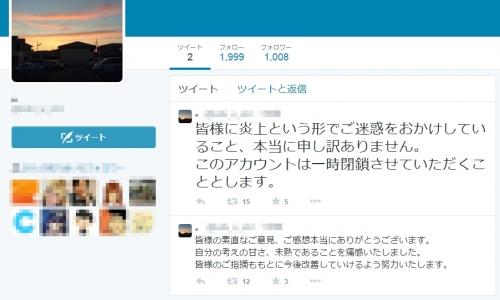 資金集めで炎上した京都橘大学の田中友紀子さんの画像