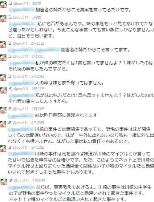 川崎中1殺害事件の加害者犯人グループの姉のtwitter画像