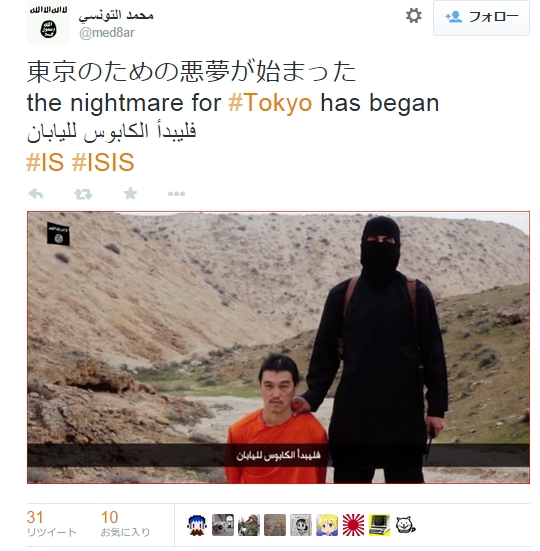 「東京のための悪夢が始まった」イスラム国からテロ予告 宣戦布告・多発テロに日本は耐えられるか? defence health saigai domestic %e4%bd%8f%e5%b1%85