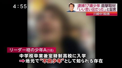 川崎市中一殺害の舟橋龍一の画像