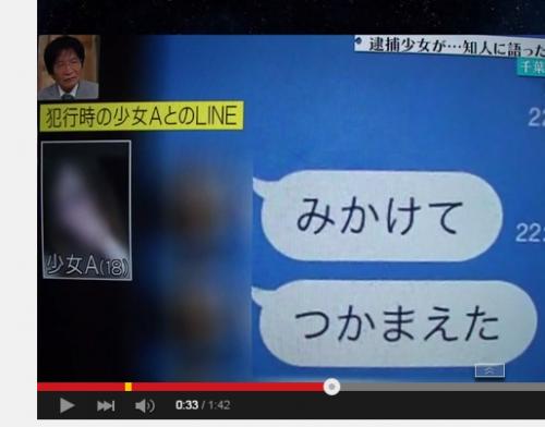 千葉少女監禁の主犯湯浅成美に関する画像