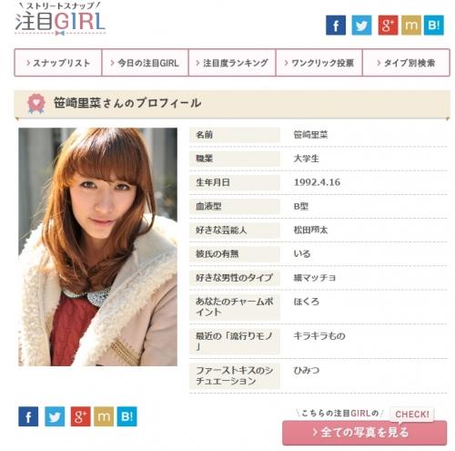 日テレ入社予定の笹崎里菜さんの画像