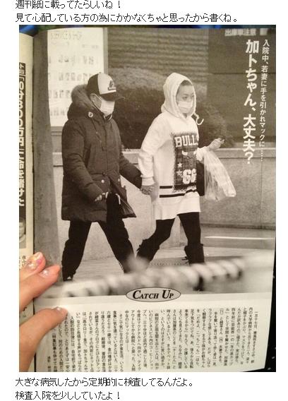 ブログで週刊文春に苦言を申し立てる加藤茶の画像
