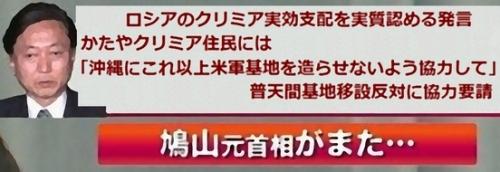 クリミア渡航した鳩山由紀夫の問題行動に関する画像