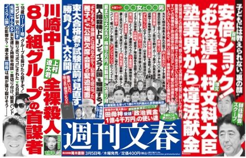 川崎市男子中1生遺体事件の犯人を特定した週刊新潮と週刊文春の画像