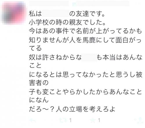川崎中1殺害事件の加害者犯人グループの画像