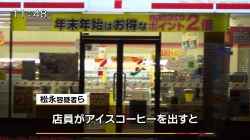 北海道釧路市のコンビニ店員土下座強要の画像