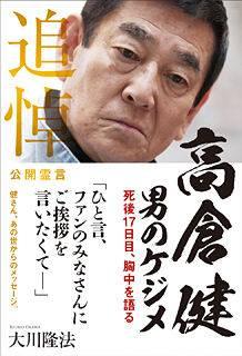 大川隆法のイタコ芸の画像