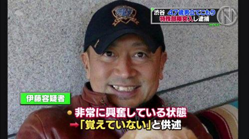 心神喪失状態で不起訴処分になった渋谷マンション立てこもり犯の画像