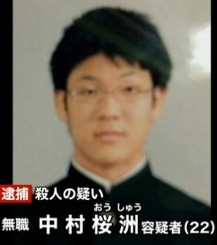 中村桜洲容疑者の顔画像