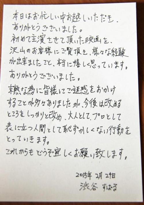 ズームインサタデーでの態度を批判され反省文を提出した渋谷すばるの画像