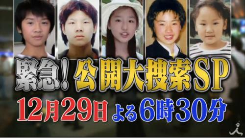 緊急!公開大捜査SPで放送された行方不明者の画像と情報