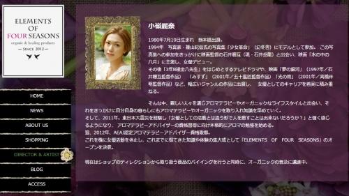 ノロ感染した小嶺麗奈の画像