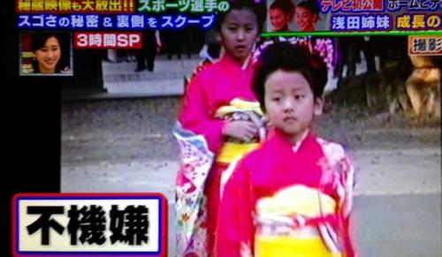 中居正広の号外スクープ狙いますに登場した浅田姉妹の秘蔵映像の画像